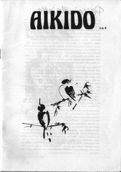 Aikidolehti 1/1979